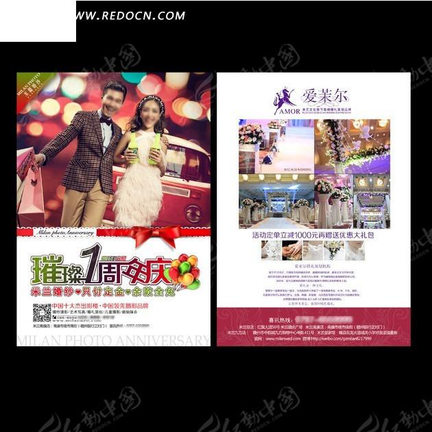 婚纱影楼DM宣传单图片