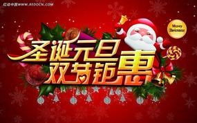 圣诞元旦双节活动海报