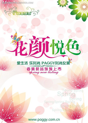 春季新品上市POP廣告