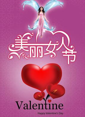 3.8妇女节宣传海报设计
