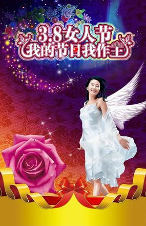 3.8妇女节活动海报