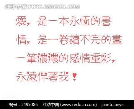 可爱带心形中文字体图片