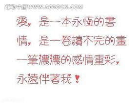 可愛帶心形中文字體