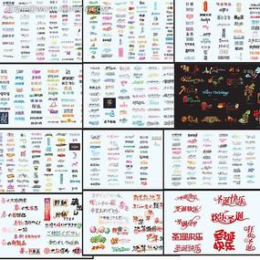 最全中文字體設計