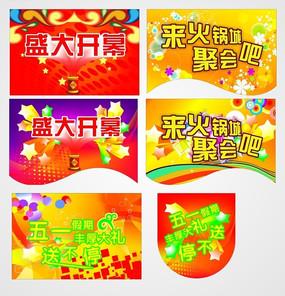 51火锅店促销海报