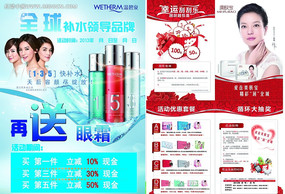 化妝品宣傳單設計