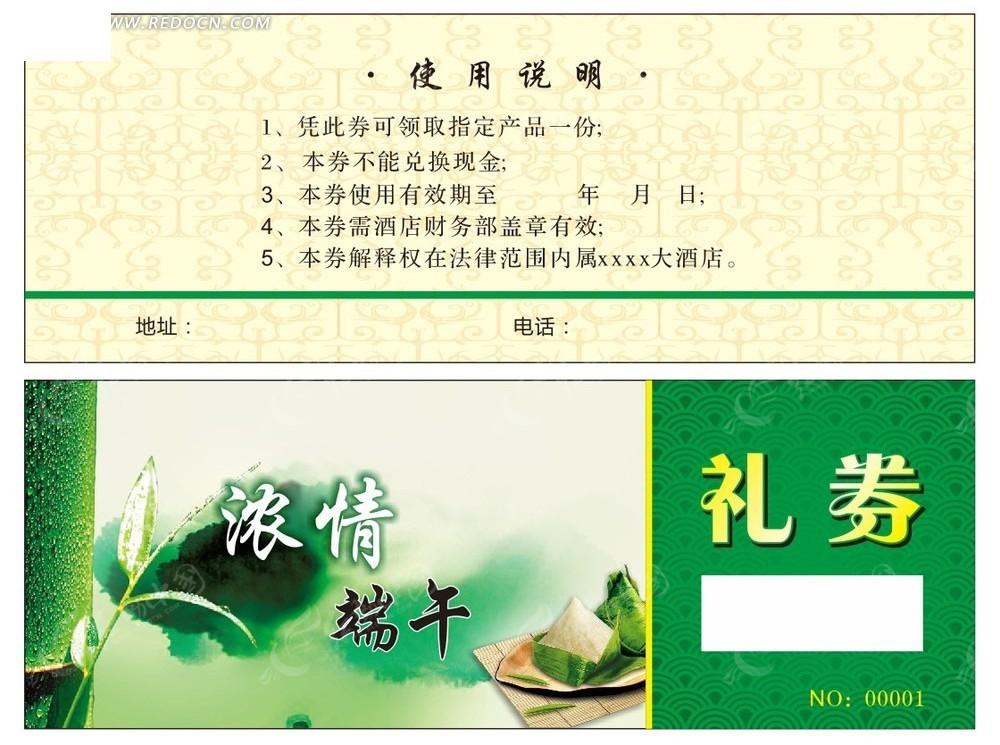 端午节礼品券CDR图片