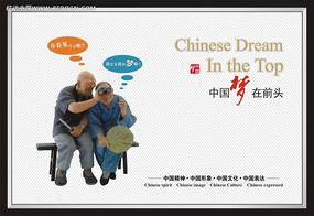 中国梦在前头宣传展板