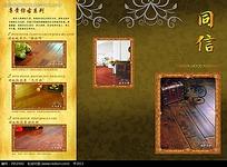 木制家具宣传折页