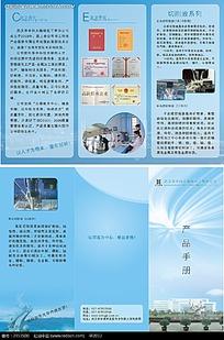 蓝色清新公司产品手册设计