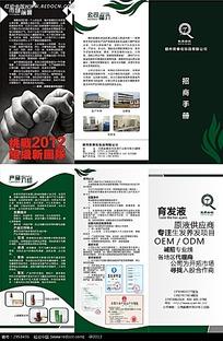 清新化妆品公司招商三折页手册