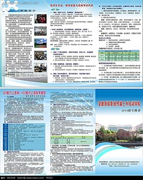 蓝色背景艺术培训学校招生简章三折页设计