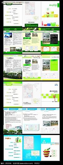 清新素雅宣传册设计