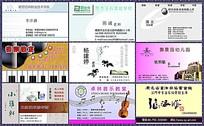 中国风艺术培训介绍名片