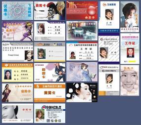 工作证会员卡优惠卡设计