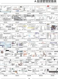 素雅浮雕效果投资管理贸易类名片大全