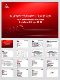 2008东风雪铁龙08款C2公关宣传方案ppt模板