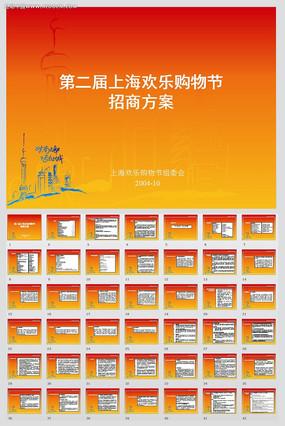 第二届上海欢乐购物节网站合作方案ppt模板