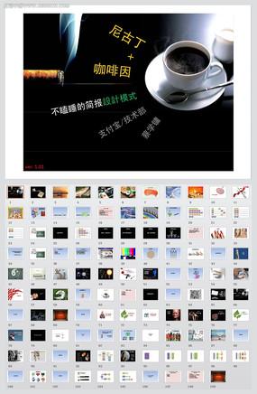 尼古丁加咖啡因,不瞌睡的簡報設計模式ppt模板
