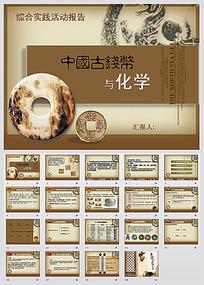 古钱币与化学ppt模板