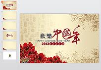 2013新年启动会ppt模板