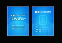 蓝色背景2013足球锦标赛工作证