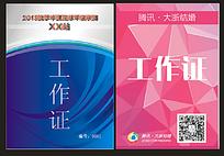 2013中国足球甲级联赛工作证