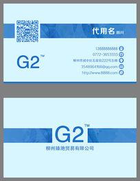 蓝色简洁公司名片PSD免费下载