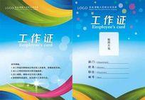 蓝色时尚企业工作证设计模板PSD素材