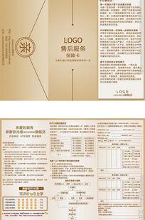 网店售后服务卡片设计PSD素材