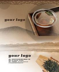 中国茶文化名片设计PSD分层素材