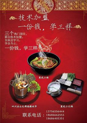 餐饮技术加盟广告PSD素材下载