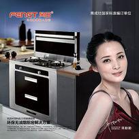 风田集成灶平面广告PSD免费素材