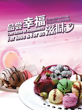 冰淇淋平面廣告PSD免費素材
