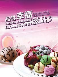 冰淇淋平面广告PSD免费素材