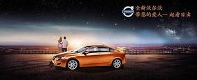 沃爾沃汽車平面廣告PSD免費模板