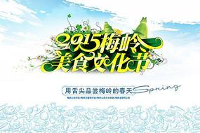 2015梅嶺美食文化節PSD平面廣告