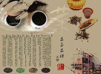 复古茶文化品茶宣传彩页设计模板psd素材