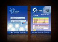学校宣传册模板免费下载