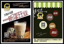 奶茶店开业促销宣传彩页设计模板psd素材