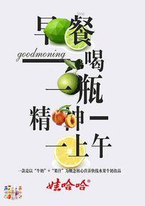 娃哈哈营养快线平面广告设计psd素材下载