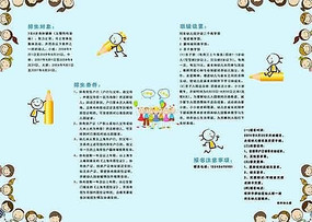 幼儿园招生简章宣传单图片psd素材下载