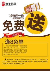 肉类食品促销彩页PSD模板下载