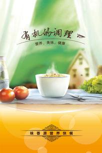营养快餐平面广告PSD模板下载,