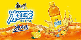 康師傅冰紅茶平面廣告PSD免費素材