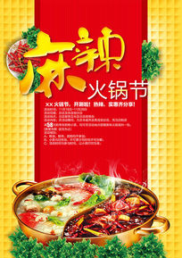 麻辣火锅节餐饮海报PSD分层素材