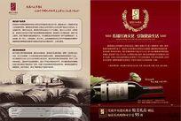 高档红酒宣传单psd素材下载