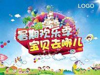 暑假欢乐季亲子活动主题海报psd素材下载