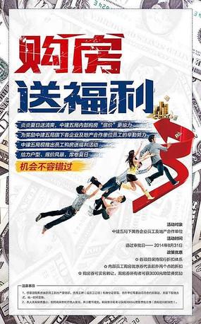 购房送福利房地产报纸广告设计PSD素材
