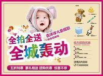 儿童影楼摄影活动宣传单PSD素材下载